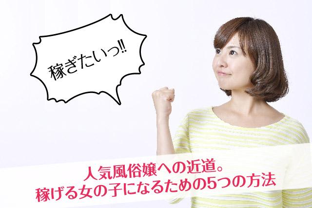 popular-fuzokujo