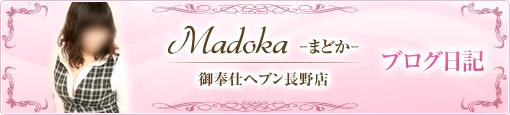 まどかの写メ日記