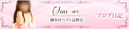ゆうの写メ日記