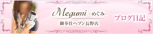 めぐみの写メ日記