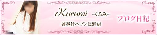くるみの写メ日記