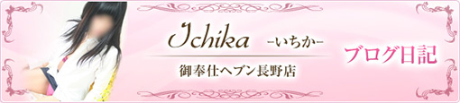 いちかの写メ日記