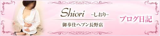 しおりの写メ日記