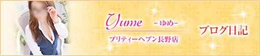 ゆめの写メ日記